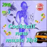 VA - Cocktail new music №8 (2015) MP3
